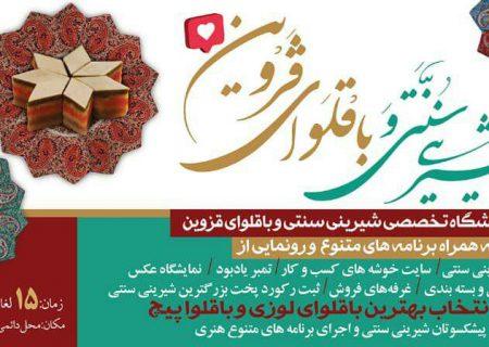 اولین جشنواره ملی خوشه شیرینی سنتی و باقلوای قزوین برگزار میشود