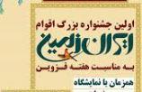 اقوام ایرانی زیر سقف قزوین