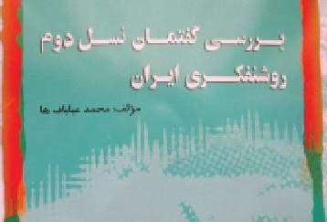 بررسی گفتمان نسل دوم روشنفکری ایران