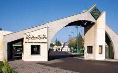 دانشگاه بین المللی امام خمینی (ره) در فهرست رتبه بندی جهانی تایمز