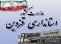 گزینههای استانداری قزوین