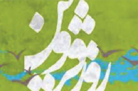 فردا: قزوینیهای افتخارآفرین