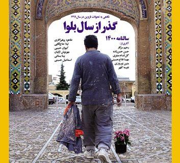 """سالنامه """"فروردین امروز"""" منتشر شد"""